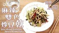 日日煮 2015 麻辣双色炒豆干 598
