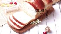 《范美焙亲-familybaking》第二季-45 牛奶吐司