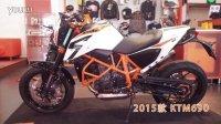 2015款 KTM 690 DUKE R 展台实拍