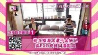 娱目八卦 2015 8月 前花样滑冰选手金妍儿与EXO成员同场献唱 150811