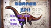 【星制造】《方舟:生存进化》 驯兽师养成记EP18 雷龙