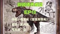 【星制造】《方舟:生存进化》 驯兽师养成记EP19 霸王龙