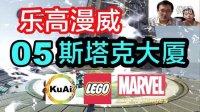 [酷爱]乐高漫威超级英雄之05斯塔克大厦,美国队长+钢铁侠夺回42号战甲
