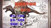 【星制造】《方舟:生存进化》 驯兽师养成记EP20 棘背龙