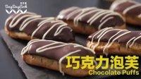 日日煮 2015 巧克力泡芙 632