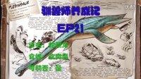 【星制造】《方舟:生存进化》 驯兽师养成记EP21 蛇颈龙