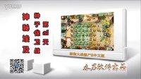 【屌丝玩转】植物大战僵尸2中文版 神秘埃及 种子保卫战 第1天