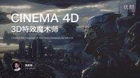C4D案例视频 C4D基础教程 CINEMA 4D 3D特效魔术师 第03课 当虚拟渲染进现实