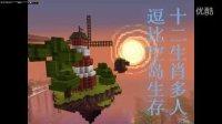 【6】minecraft我的世界4人联机生存12生肖空岛有趣项生存:大橙子小航帅哥一起进攻凋零碉堡