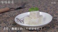 喵喵厨房第九集—椰蓉牛奶小方糕