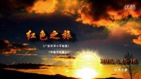 缘来一家亲QQ群《广安.华蓥》之旅