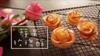 菓酱果酱 2015 玫瑰苹果酥 28