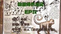 【星制造】《方舟:生存进化》 驯兽师养成记EP24 中猴