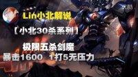 Lin小北解说:【小北30杀系列】嗜血暗裔剑魔 一刀1600极限1杀5