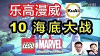 [酷爱]乐高漫威超级英雄10海底大战,钢铁侠+雷神+蜘蛛侠+琴葛雷追杀毁灭博士