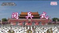 2015抗战胜利70周年阅兵