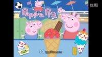 粉红猪小妹 佩佩猪 乔治 冰激淋真好吃 玩具jimjim