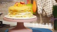 【圆猪猪烘焙课堂3】3分钟学做芒果千层蛋糕