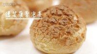 爆浆菠萝泡芙 圆猪猪实用唯美系列烘焙教学视频