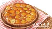 【圆猪猪烘焙课堂22】3分钟学做焦糖香蕉派