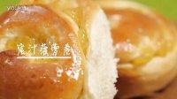 【圆猪猪烘焙课堂14】3分钟学做蜜汁菠萝卷