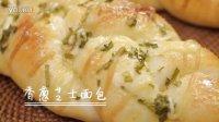 【圆猪猪烘焙课堂18】3分钟学做香葱芝士面包