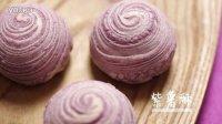 【圆猪猪烘焙课堂25】3分钟学做紫薯酥