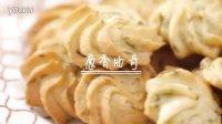 【圆猪猪烘焙课堂9】3分钟学做葱香曲奇