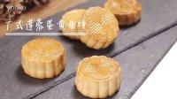 【圆猪猪烘焙课堂8】3分钟学做广式莲蓉蛋黄月饼