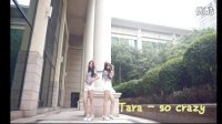 视频: 【NANA&TIAN 】Tara - 完全疯了so crazy(教师节快乐~)