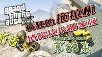 柠檬派《GTA5联机》P83.疯狂的拖拉机,堵路技术哪家强#果冻游戏频道