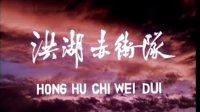 国产经典老电影(洪湖赤卫队)王玉珍 夏奎斌 谢添 程学钦 傅凌
