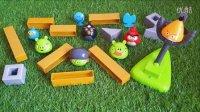 ★愤怒的小鸟★玩具总动员套装开封试玩 亲子游戏