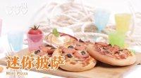 【日日煮】烹饪短片 - 迷你披萨