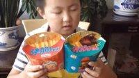 亲子游戏★日本食玩★美味薯条藏宝宝惊喜玩具★熊出没★喜洋洋小宝模仿 中国吃播 第一弹