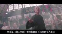 武打演员门派续集(下) 27