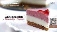 视频淘宝扫码有礼! 草莓白巧克力蛋糕  烘焙小甜品  小点心