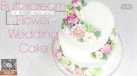 扫视频淘宝二维码有礼!双层奶油霜婚礼蛋糕 韩式裱花