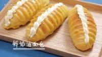 鲜奶油面包 圆猪猪实用唯美系列烘焙教学视频