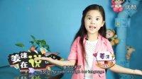 新一代中国娃娃谈时尚 07