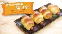 點Cook Guide-腸仔包《基本湯種麵糰》 sausage rolls