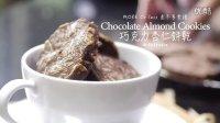 差不多食谱:巧克力杏仁饼干 Chocolate Almond Cookies