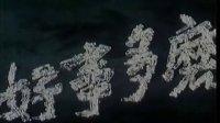 国产经典老电影(好事多磨)龚雪 郭凯敏 高博