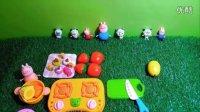 粉红猪小妹★喜羊羊★一起过家家玩水果切切看 亲子游戏玩具总动员