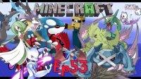 〖扁桃〗我的世界神奇宝贝生存Ep52〓森林骑士!〓MC_Minecraft