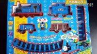 迪士尼托马斯小火车玩具拆封试玩 托马斯和他的朋友们玩具总动员