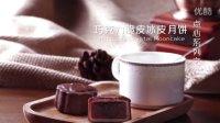 《范美焙亲-familybaking》第二季-77 巧克力脆皮冰皮月饼