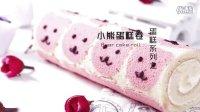 《范美焙亲-familybaking》第二季-74 小熊蛋糕卷
