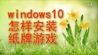 windows10系统怎样安装纸牌游戏