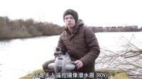 獵奇  第八十六集 钓鱼牛人的新装备:无人遥控潜水器